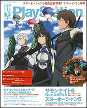 電撃PlayStation 2016年 3/31号 Vol.610