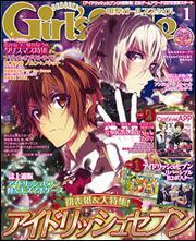 DENGEKI Girl'sStyle 2016年1月号