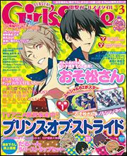 DENGEKI Girl'sStyle 2016年3月号