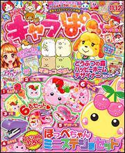 キャラぱふぇ Vol.52 2016年 1-2月号