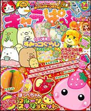 キャラぱふぇ Vol.53 2016年 3-4月号