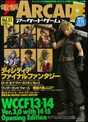 電撃PlayStation 2015年 12/14号増刊 電撃ARCADEゲーム Vol.51