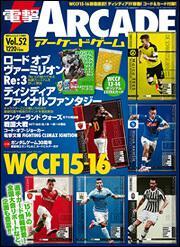 電撃PlayStation 2016年 2/11号増刊 電撃ARCADEゲーム Vol.52