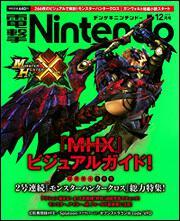 電撃Nintendo 2015年 12月号