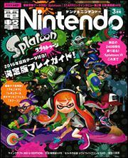 電撃Nintendo 2016年 3月号