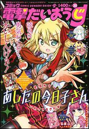 電撃大王 2016年 4月号増刊 コミック電撃だいおうじ VOL.30