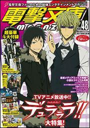 電撃文庫MAGAZINE Vol.48 2016年 3月号