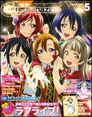 電撃G's magazine 2016年5月号