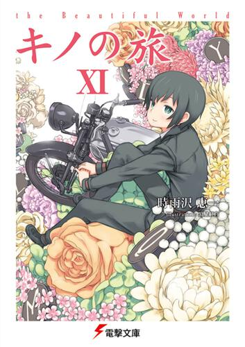 書影:キノの旅XI the Beautiful World