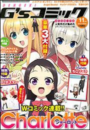 電撃G'sコミック 2015年 11月号