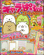 電撃Nintendo 2016年 1月号増刊 キャラぱふぇ ゲームSpecial 2016 WINTER