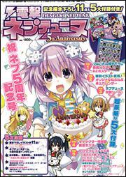 電撃PlayStation 2016年 1/10号増刊 電撃ネプテューヌ