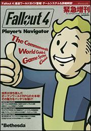 電撃PlayStation 2016年 1/31号増刊 Fallout 4 プレイヤーズ ナビゲーター
