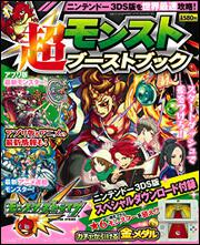 電撃マオウ 2016年 1月号増刊 モンスト超ブーストブック