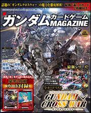 デンゲキBAZOOKA!! 2016年 3月号増刊 ガンダムカードゲームMAGAZINE