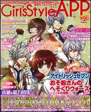 シルフ 2016年 5月号増刊 電撃Girl'sStyle APP vol.1