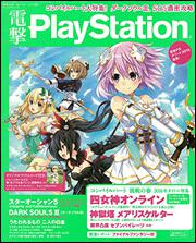 電撃PlayStation 2016年4/28号 Vol.612