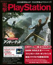 電撃PlayStation 2016年5/12号 Vol.613