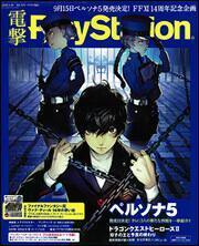 電撃PlayStation 2016年5/26号 Vol.614