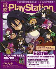 電撃PlayStation 2016年7/14号 Vol.617