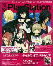 電撃PlayStation 2016年8/25号 Vol.620
