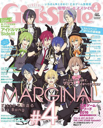 DENGEKI Girl'sStyle 2017年4月号