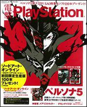 電撃PlayStation 2016年10/13号 Vol.623