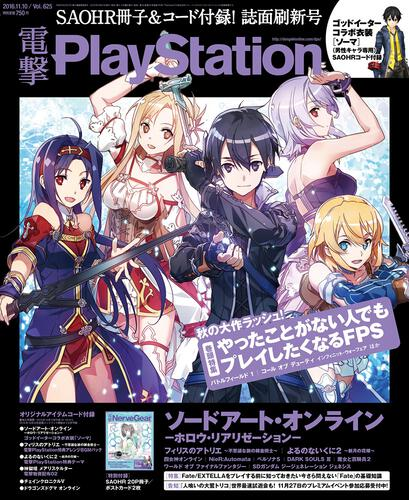 電撃PlayStation 2016年11/10号 Vol.625