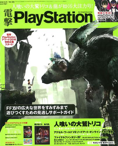 電撃PlayStation 2016年12/22号 Vol.628