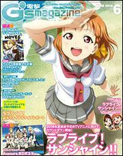 電撃G's magazine 2016年6月号