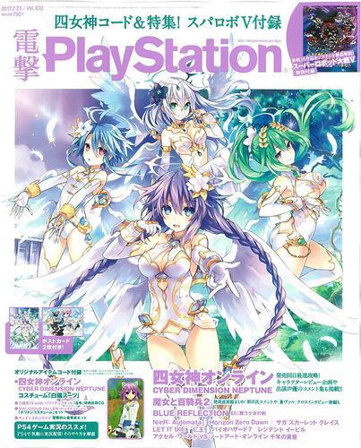 電撃PlayStation 2017年2/23号 Vol.632