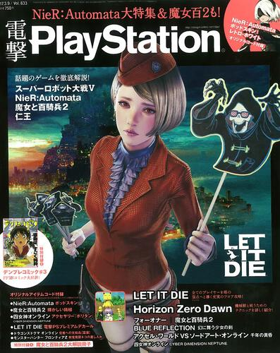 電撃PlayStation 2017年3/9号 Vol.633