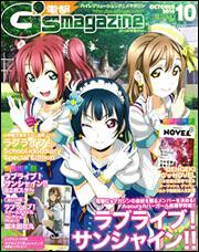 電撃G's magazine 2016年10月号