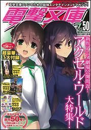 電撃文庫MAGAZINE Vol.50 2016年7月号