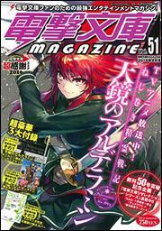 電撃文庫MAGAZINE Vol.51 2016年9月号