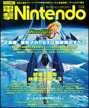電撃Nintendo 2016年6月号