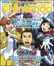 電撃Nintendo 2016年7月号
