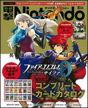 電撃Nintendo 2016年8月号