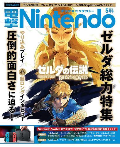 電撃Nintendo 2017年5月号