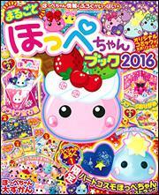 電撃Nintendo 2016年 8月号増刊 まるごとほっぺちゃんブック2016