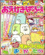 キャラぱふぇ 2016年 10月号増刊 おえかきぱふぇ Vol.1