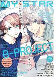 DENGEKI Girl'sStyle 2016年 9月号増刊 MY★STAR vol.6