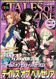 電撃マオウ 2016年 9月号増刊 ビバ☆テイルズ オブ マガジン 2016 Summer