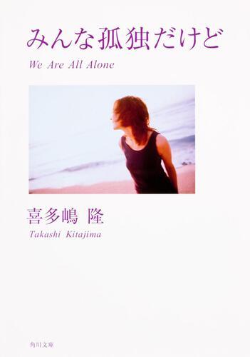 書影:みんな孤独だけど