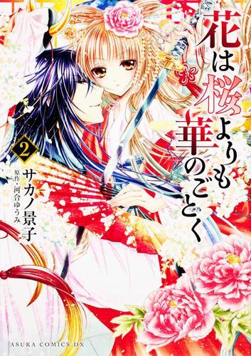 書影:花は桜よりも華のごとく 第2巻