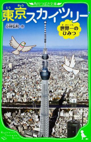 表紙:東京スカイツリー 世界一のひみつ