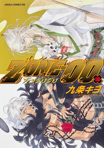 書影:ZONE-00 第10巻