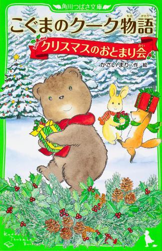 書影:こぐまのクーク物語 クリスマスのおとまり会
