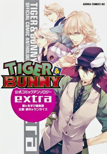 書影:TIGER&BUNNY 公式コミックアンソロジー extra