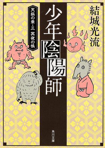 少年陰陽師 天狐の章・三 冥夜の帳